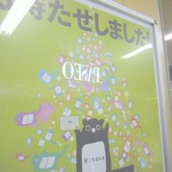 kitaca(キタカ)の記念に!